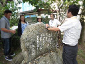 ファームガーデン石碑